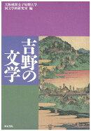 【謝恩価格本】吉野の文学