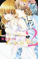 ラブゾンビ!? 2 〜the Kiss〜 2