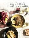 わたしの好きな お酢・レモンの料理 [ ワタナベマキ ]