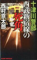 十津川警部西武新宿線の死角