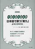 日本語で歌う「第九」よろこびのうた改訂新版