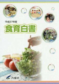 食育白書(平成27年版)