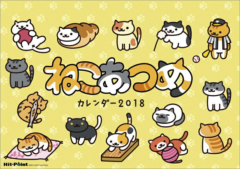 卓上 ねこあつめ(2018カレンダー)