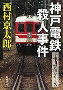 神戸電鉄殺人事件