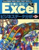 仕事に役立つExcelビジネスデータ分析第3版