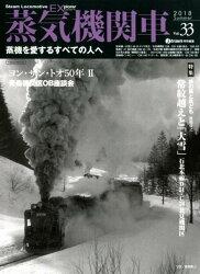 蒸気機関車EX(Vol.33)