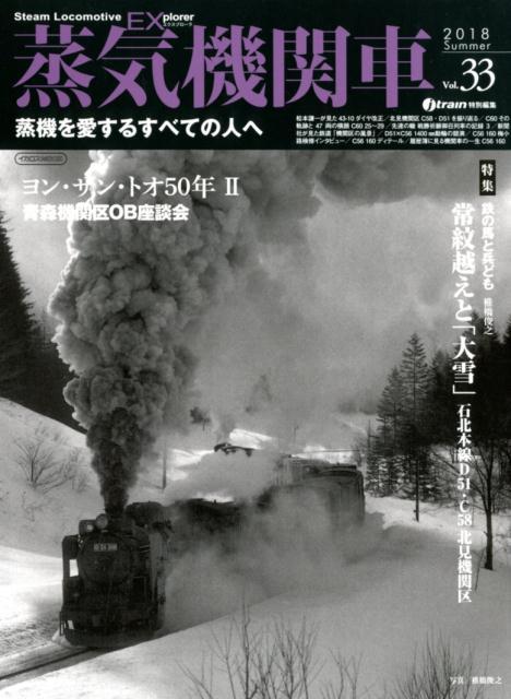蒸気機関車EX(Vol.33) 特集:鉄の馬と兵ども 常紋越えと「大雪」石北本線D51・C5 (イカロスMOOK j train特別編集)