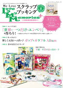 Love My Memories+(vol.8)