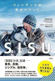 フィンランドの幸せメソッド SISU [ カトヤ・パンツァル ]