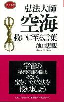 【バーゲン本】弘法大師空海救いに至る言葉ーロング新書