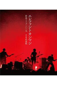 新春ライブ2019日本武道館(Blu-ray初回限定盤)【Blu-ray】[エレファントカシマシ]