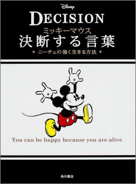 ミッキーマウス決断する言葉 ニーチェの強く生きる方法 [ フリードリヒ・ニーチェ ]