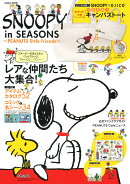 SNOOPY in SEASONS〜PEANUTS little friends〜