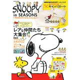 SNOOPY in SEASONS~PEANUTS little friends (Gakken MOOK)