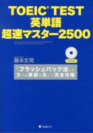 TOEIC TEST英単語超速マスター2500 「フラッシュバック法」で3つの単語を丸ごと完全攻略 [ 藤永丈司 ]
