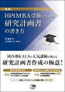 新版 国内MBA受験のための研究計画書の書き方