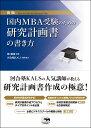新版 国内MBA受験のための研究計画書の書き方 [ 鄭龍権 ]