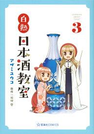 白熱日本酒教室 3 (星海社COMICS) [ アザミ ユウコ ]