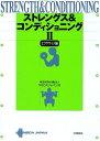 ストレングス&コンディショニング(2(エクササイズ編)) [ NSCAジャパン ]