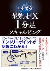 最強のFX 1分足スキャルピング [ ぶせな ]