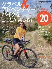 グラベル&アドベンチャーバイクをとことん楽しむ! (ヤエスメディアムック Cycle Sports特別編集)