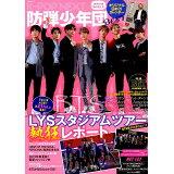 K-POP NEXT防弾少年団BEST (MSムック)