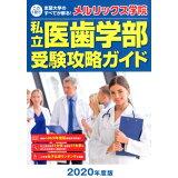 私立医歯学部受験攻略ガイド(2020年度版)