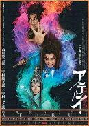 シネマ歌舞伎 歌舞伎NEXT 阿弖流為 <アテルイ> SPECIAL EDITION【Blu-ray】
