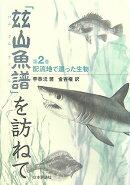 「〔ゲン〕山魚譜」を訪ねて(第2巻)