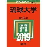 琉球大学(2019) (大学入試シリーズ)
