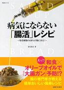 【バーゲン本】病気にならない腸活レシピ