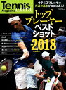 トッププレーヤーベストショット(2018)新装改訂版 Tennis Magazine extra (B.B.mook)