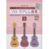 大人のための開けば弾ける!ソロ・ウクレレ曲集(3)新装版 (CD BOOK)