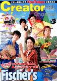 Creator Channel(Vol.12) Fischer's/ラファオワ ほか (COSMIC MOOK)
