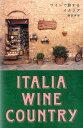 ワインで旅するイタリア [ 桑田英彦 ]