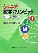 ジュニア数学オリンピック(2003-2007)