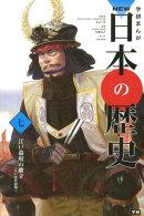 学研まんがNEW日本の歴史(7)