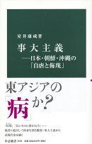 事大主義ー日本・朝鮮・沖縄の「自虐と侮蔑」