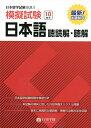 日本留学試験(EJU)模擬試験日本語聴読解・聴解 [ 行知学園日本語教研組 ]