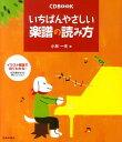 いちばんやさしい楽譜の読み方 (CD book) [ 小林一夫(音楽家) ]