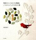 物語からうまれた刺繍とノスタルジックな布小物 [ 浅賀菜緒子 ]