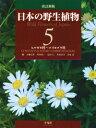 改訂新版 日本の野生植物 5+総索引 ヒルガオ科〜スイカズラ科 [ 大橋 広好 ]
