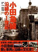 小田急線沿線の1世紀復刻版