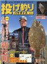 投げ釣りパラダイス(2020 秋冬号) 特集:乗っ込みガレイ大型・大釣りの新法則 (別冊つり人)
