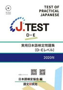 J.TEST実用日本語検定問題集[D-Eレベル](2020年)
