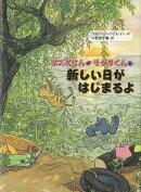 【バーゲン本】新しい日がはじまるよーネズミさんとモグラくん2