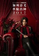 ミュージカル『刀剣乱舞』 加州清光 単騎出陣2017【Blu-ray】