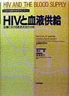HIVと血液供給