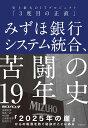 みずほ銀行システム統合、苦闘の19年史 史上最大のITプロジェクト「3度目の正直」 [ 日経コンピュータ ]