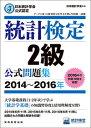 日本統計学会公式認定 統計検定 2級 公式問題集[2014〜2016年] [ 日本統計学会 ]